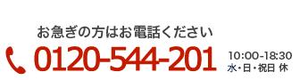 0120-544-201 日・祝日休